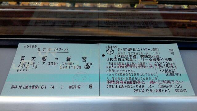 f:id:hikarireinagatsuki:20181214095832j:image