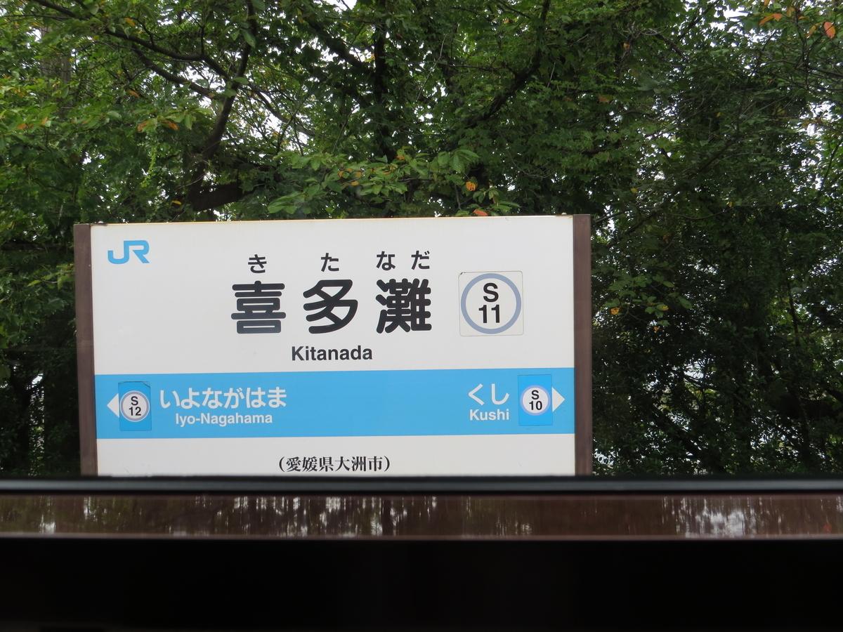 f:id:hikarireinagatsuki:20191001215902j:plain