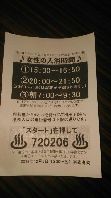 f:id:hikarireinagatsuki:20191210225554j:image