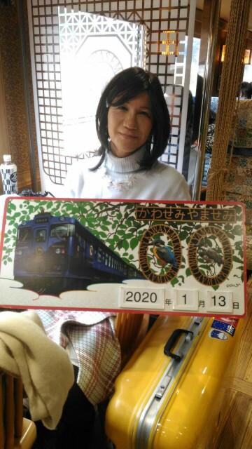 f:id:hikarireinagatsuki:20200119202909j:image