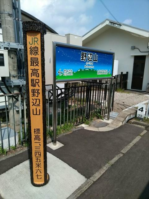 f:id:hikarireinagatsuki:20200824120104j:image
