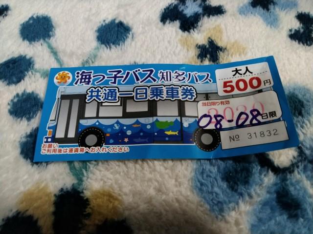 f:id:hikarireinagatsuki:20200827003633j:image