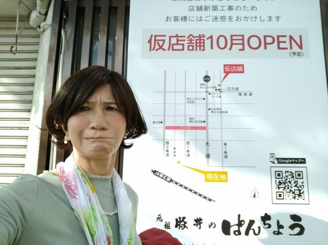 f:id:hikarireinagatsuki:20200924171013j:image