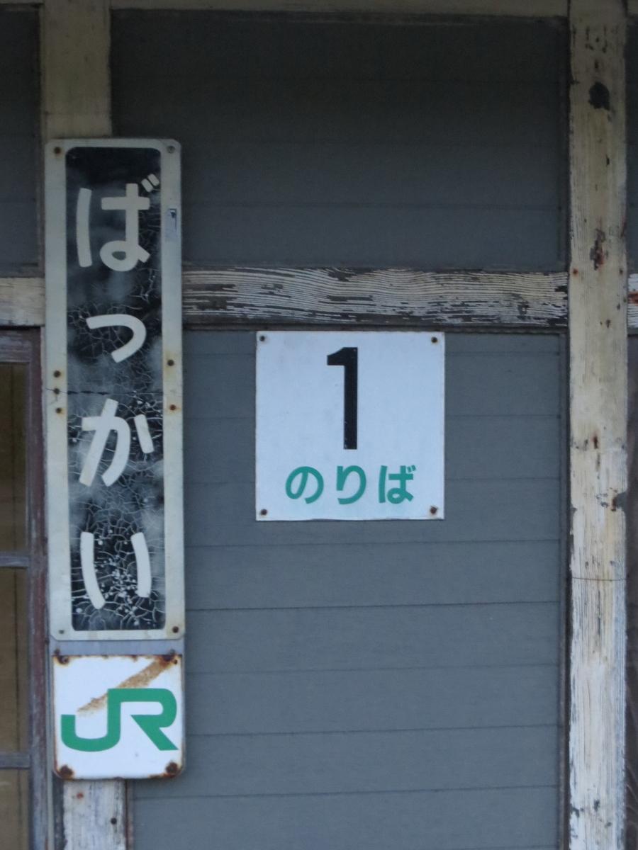 f:id:hikarireinagatsuki:20201003123646j:plain