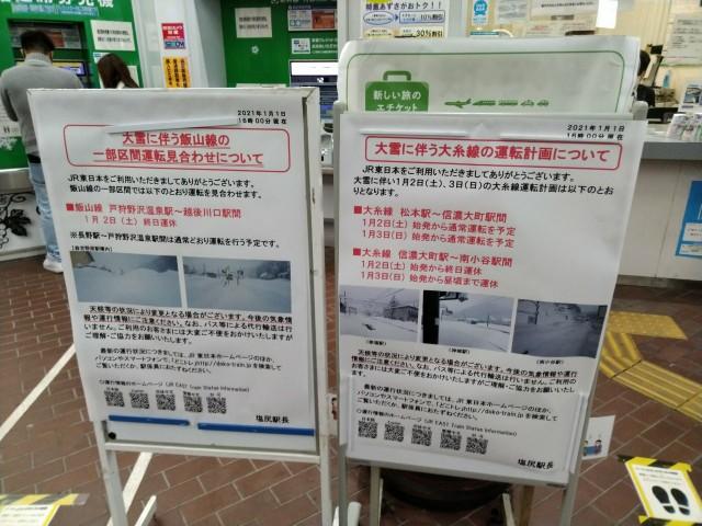 f:id:hikarireinagatsuki:20210105081324j:image