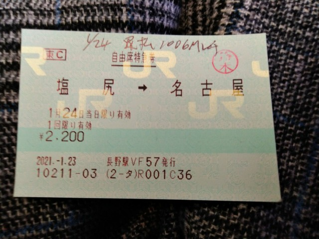 f:id:hikarireinagatsuki:20210126001906j:image