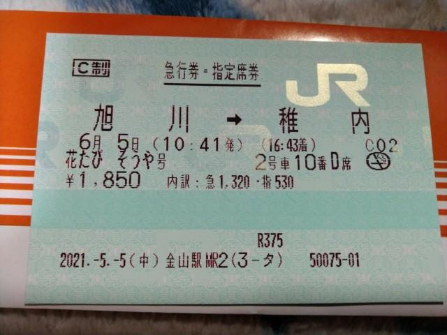 f:id:hikarireinagatsuki:20210527154005j:image
