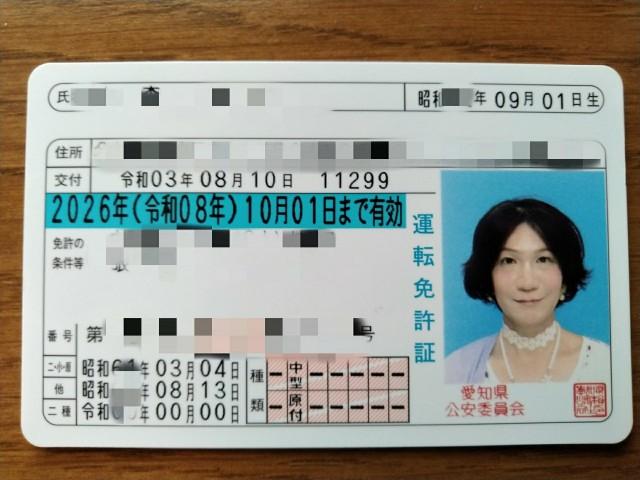 f:id:hikarireinagatsuki:20210819232500j:image