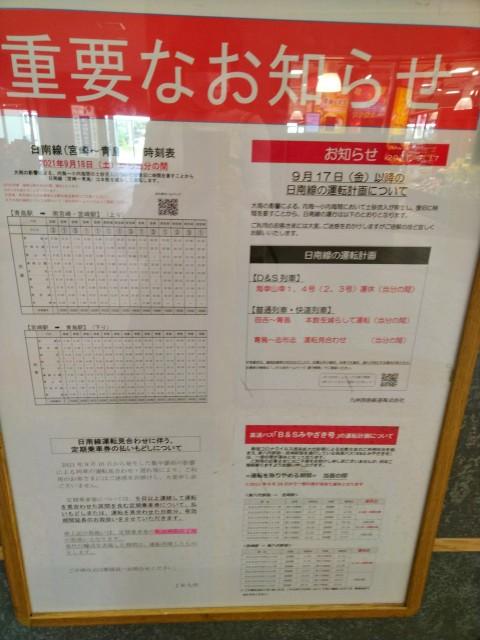 f:id:hikarireinagatsuki:20210925100712j:plain