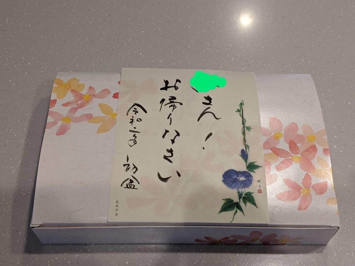 f:id:hikaru-ko:20200820144338j:plain