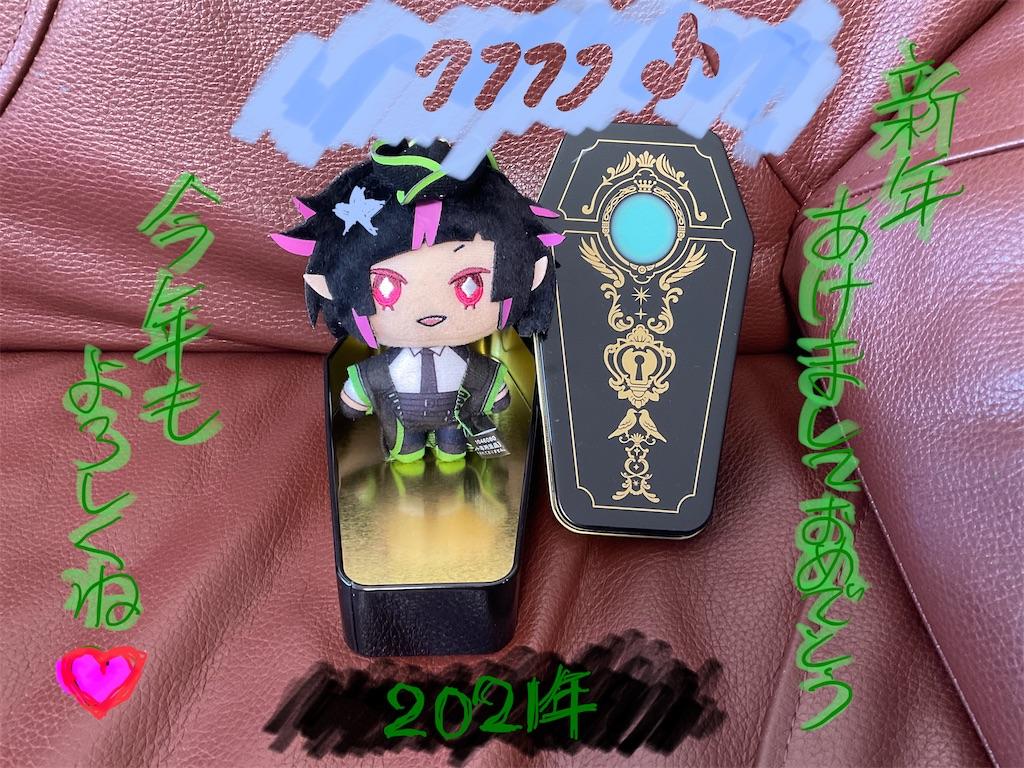 f:id:hikaru233391:20201231232912j:image