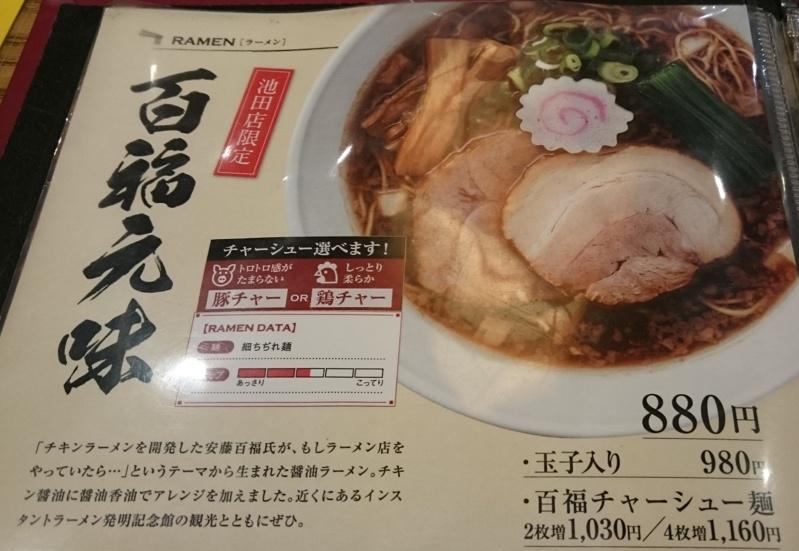 f:id:hikaruhotaru:20180502053914j:plain
