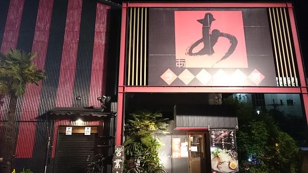 f:id:hikaruhotaru:20180507002947j:plain