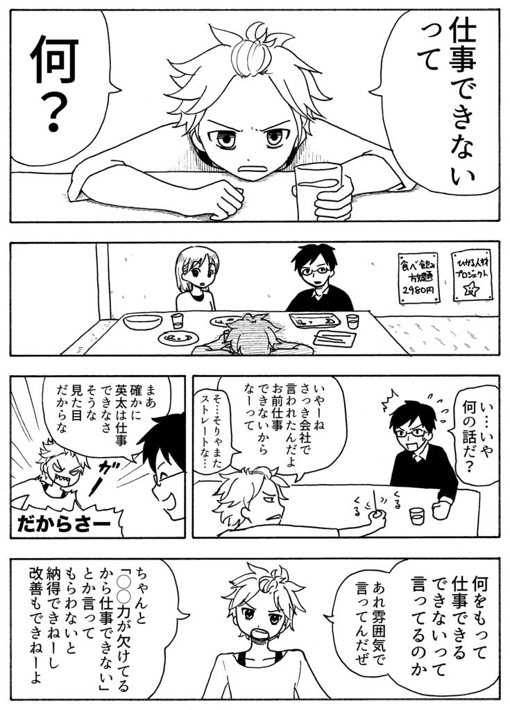 f:id:hikarujinzai:20150720200338j:plain