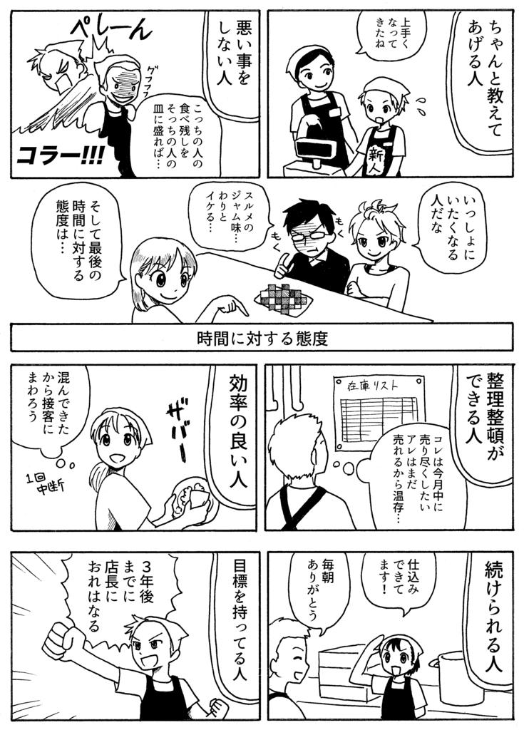 f:id:hikarujinzai:20150720200630j:plain