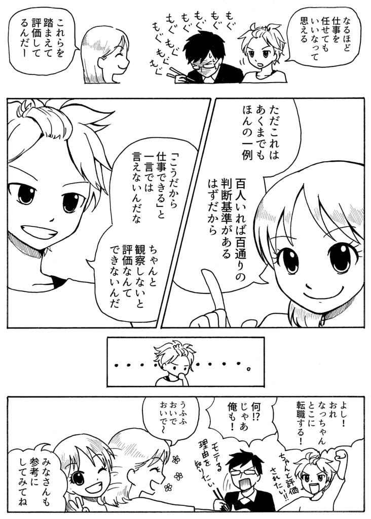 f:id:hikarujinzai:20150720200703j:plain