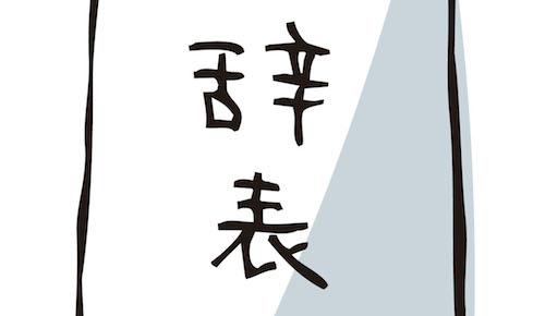 f:id:hikarujinzai:20150902191049j:plain