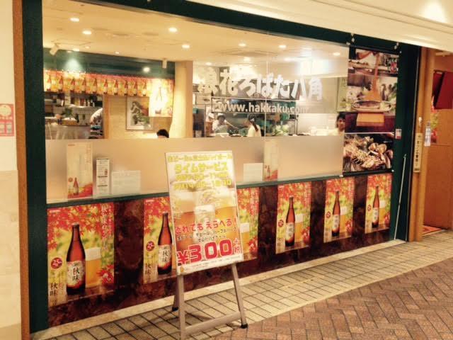 f:id:hikarujinzai:20150919172926j:plain