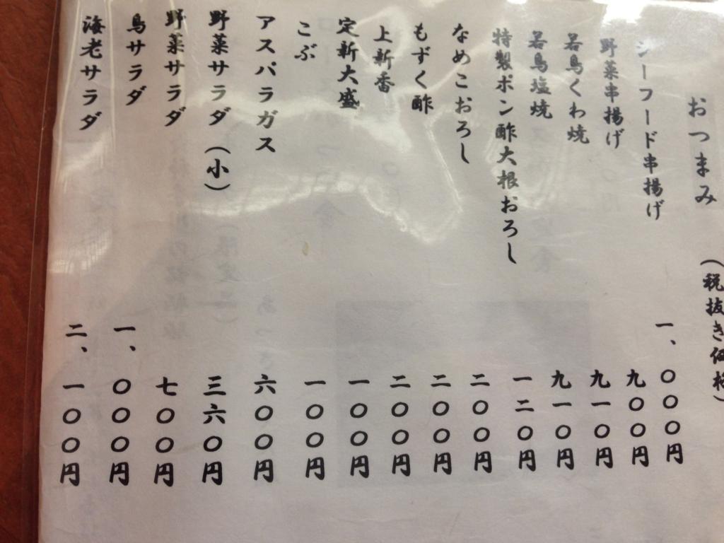 f:id:hikarujinzai:20150920205921j:plain