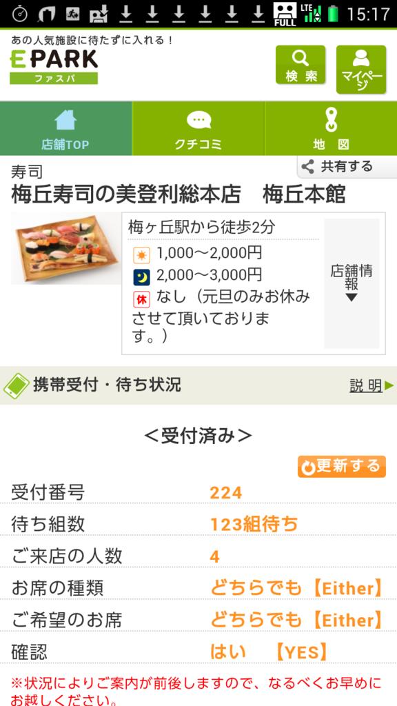 f:id:hikarujinzai:20151118054749p:plain