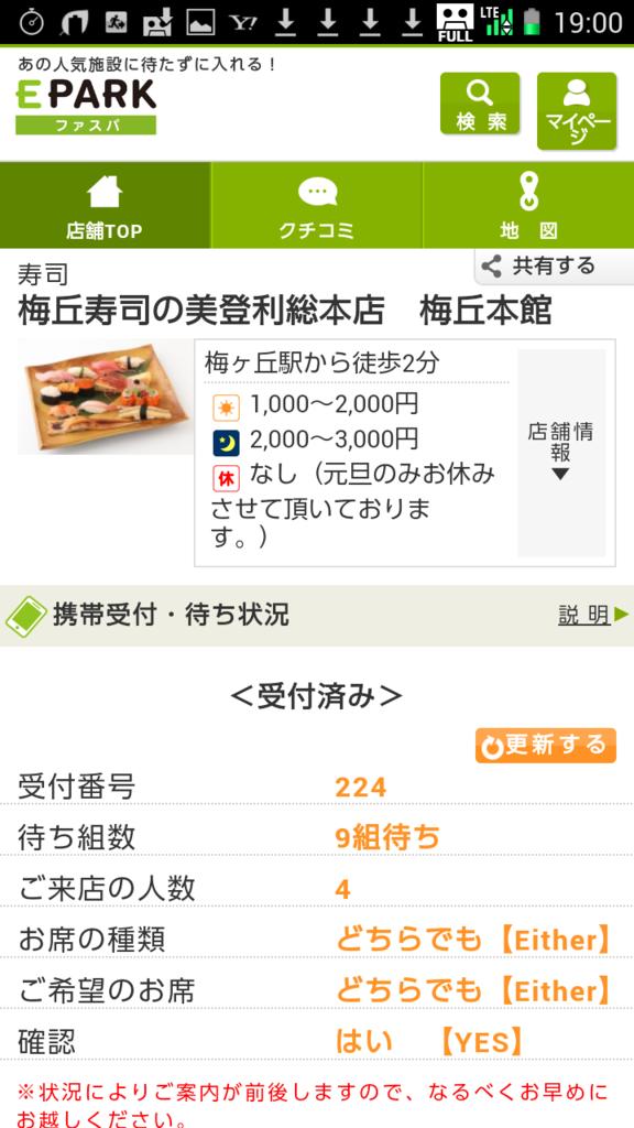 f:id:hikarujinzai:20151118054934p:plain