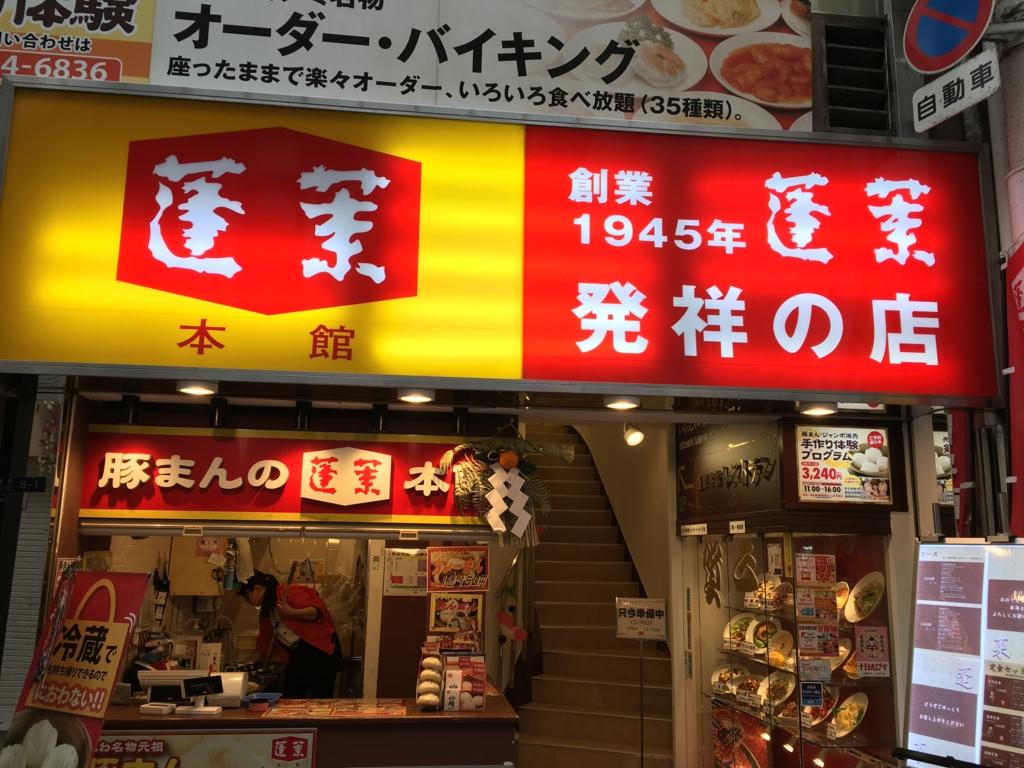 f:id:hikarujinzai:20160105063510j:plain