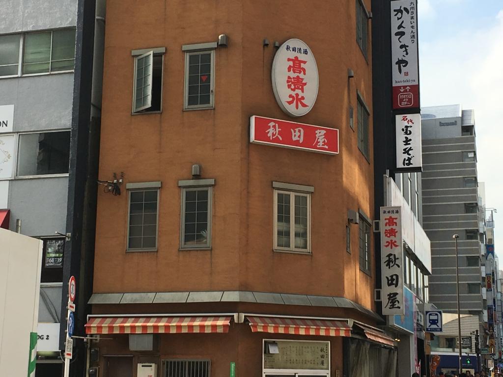 f:id:hikarujinzai:20160209063534j:plain