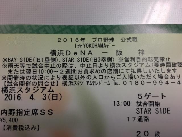 f:id:hikarujinzai:20160404051932j:plain