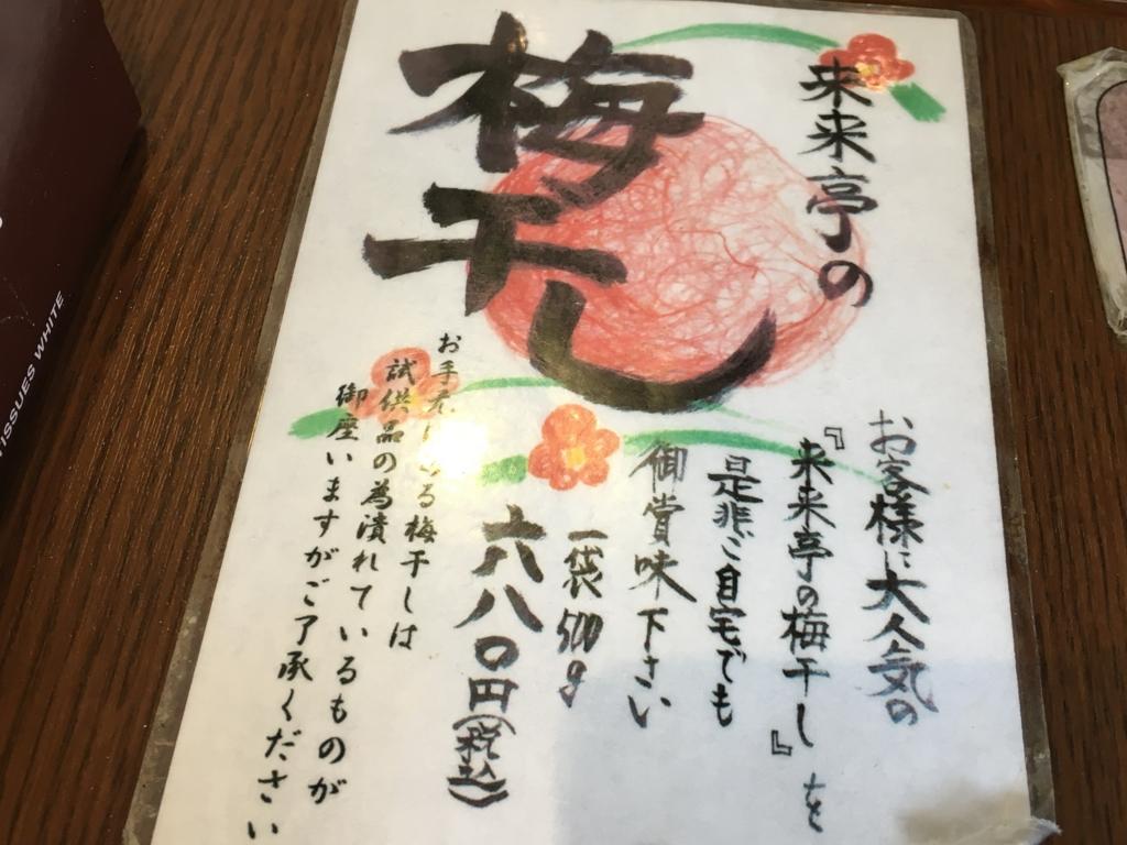 f:id:hikarujinzai:20160501084900j:plain