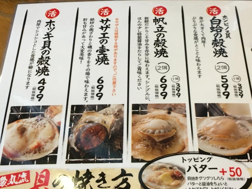 f:id:hikarujinzai:20160525054340j:plain