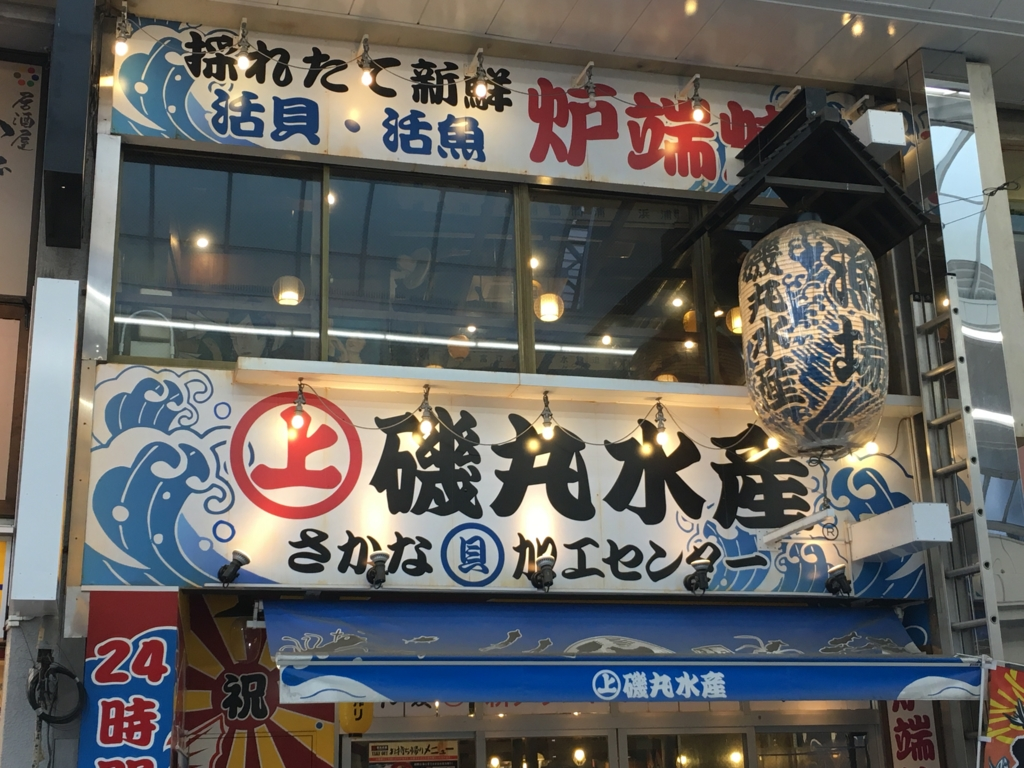 f:id:hikarujinzai:20160525064125j:plain