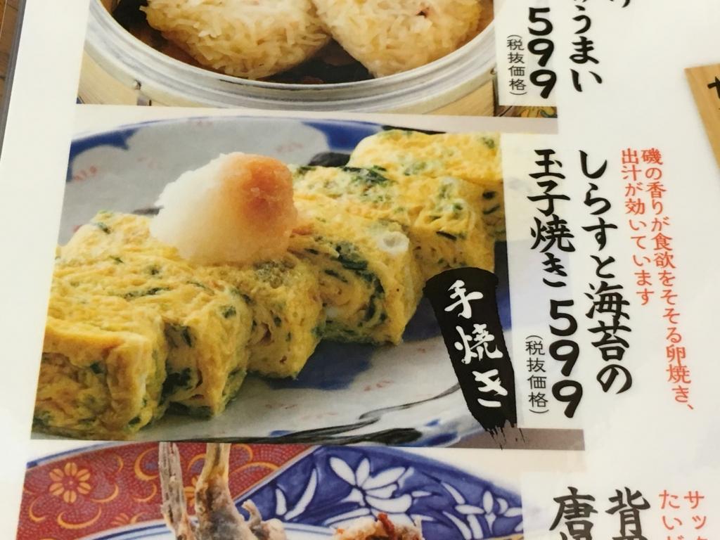 f:id:hikarujinzai:20160525064411j:plain