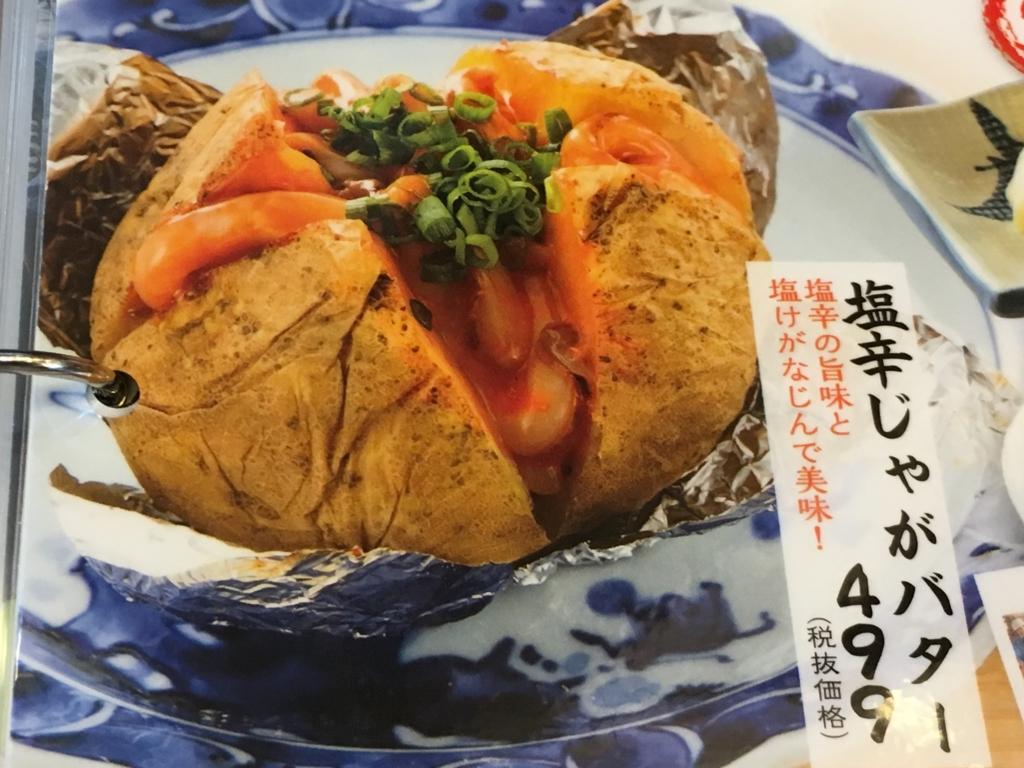f:id:hikarujinzai:20160525072407j:plain