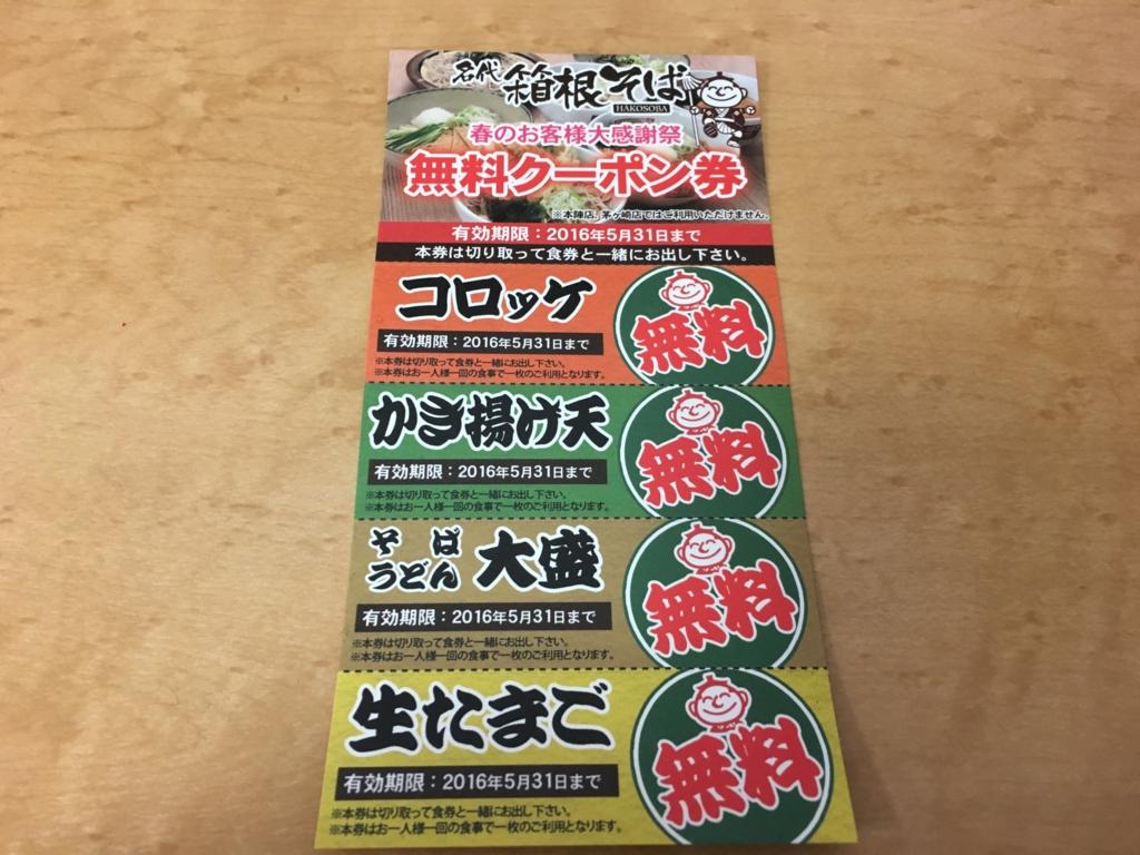f:id:hikarujinzai:20160528053640j:plain