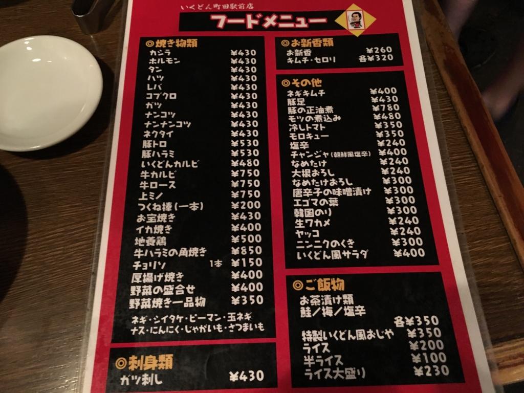 f:id:hikarujinzai:20160625082531j:plain