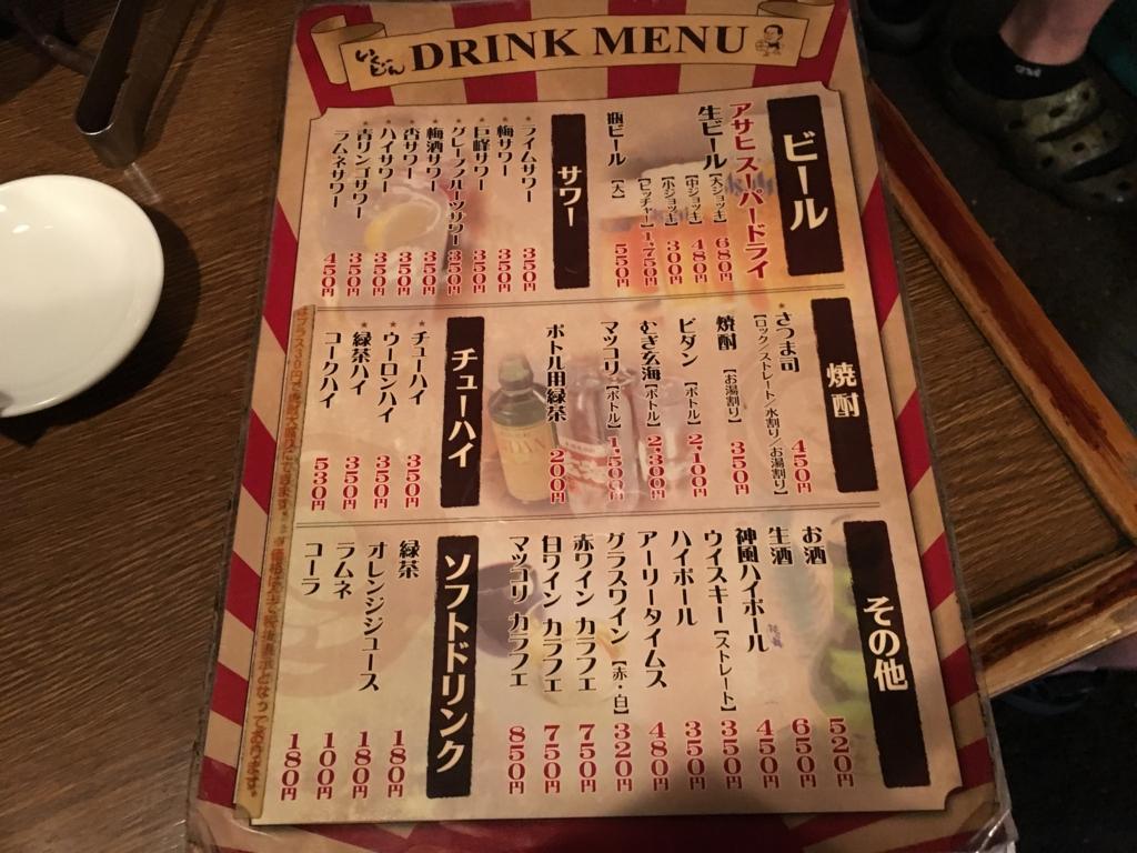f:id:hikarujinzai:20160625082602j:plain
