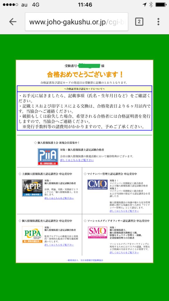 f:id:hikarujinzai:20160705135847p:plain