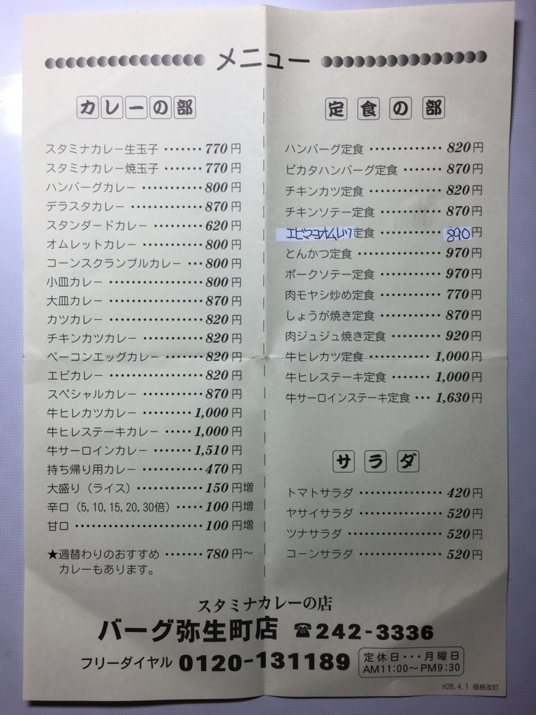 f:id:hikarujinzai:20160709063115j:plain