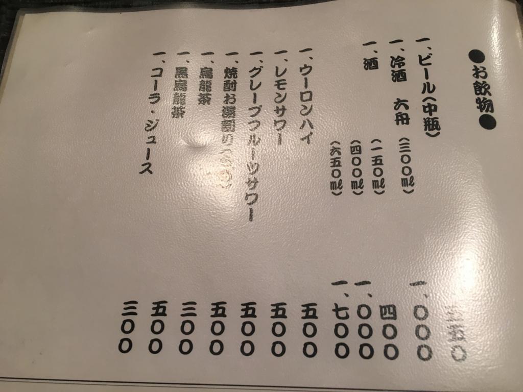 f:id:hikarujinzai:20160711100120j:plain