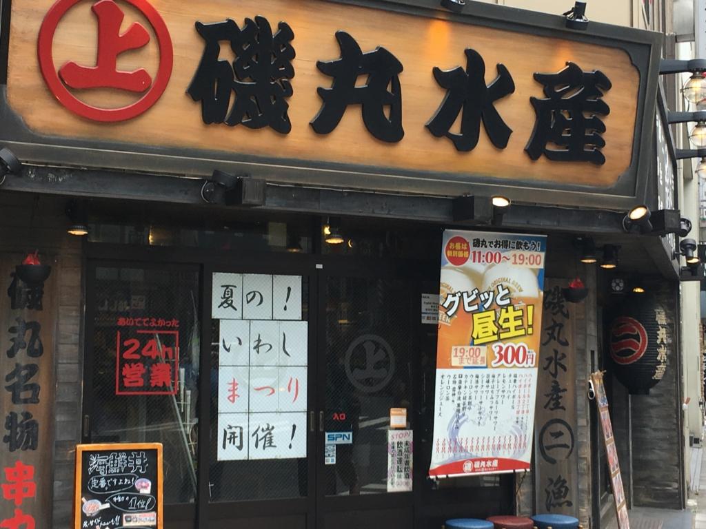 f:id:hikarujinzai:20160715150250j:plain