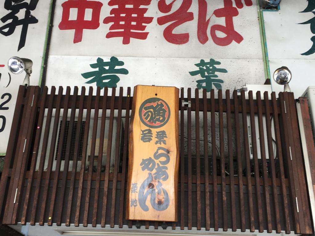 f:id:hikarujinzai:20160809211530j:plain