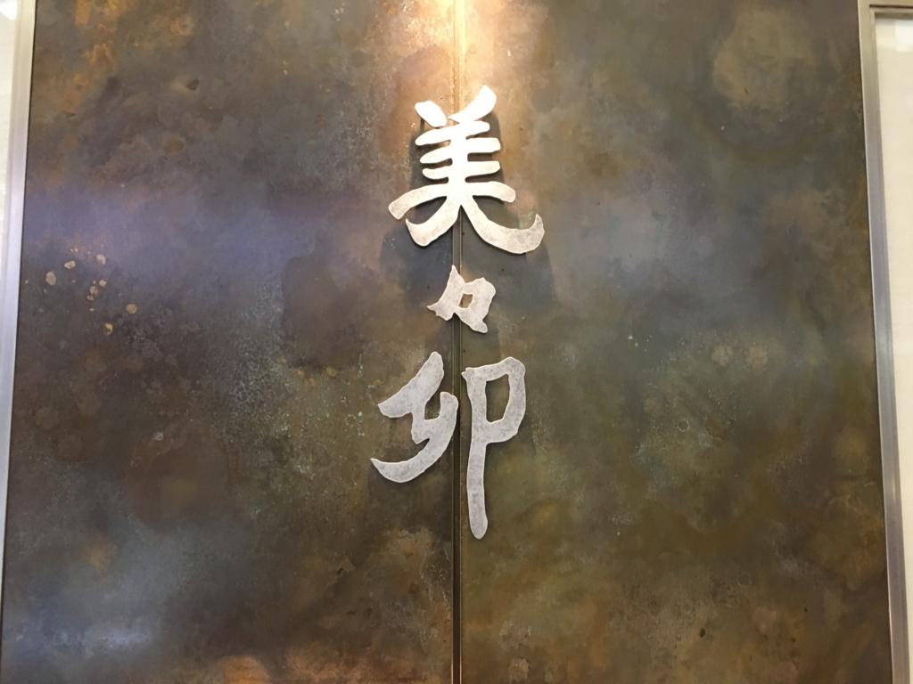 f:id:hikarujinzai:20160819060235j:plain