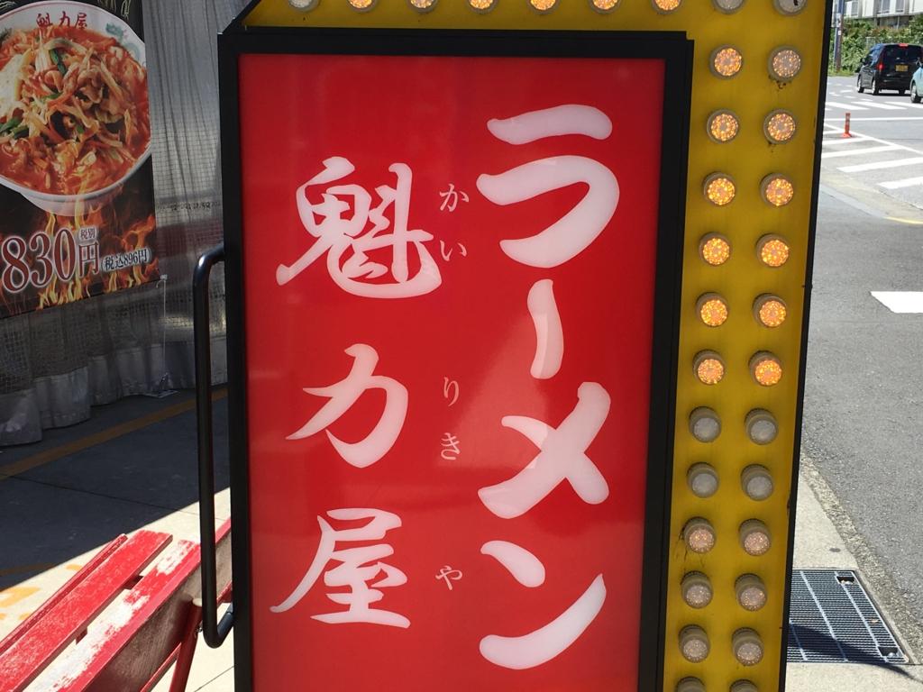 f:id:hikarujinzai:20160821182512j:plain