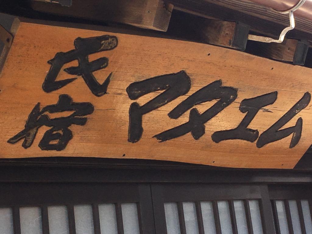 f:id:hikarujinzai:20170105221723j:plain