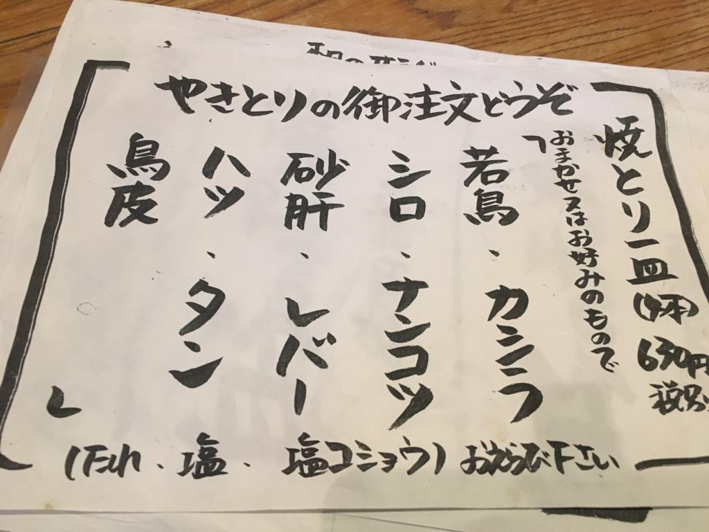 f:id:hikarujinzai:20170303201722j:plain