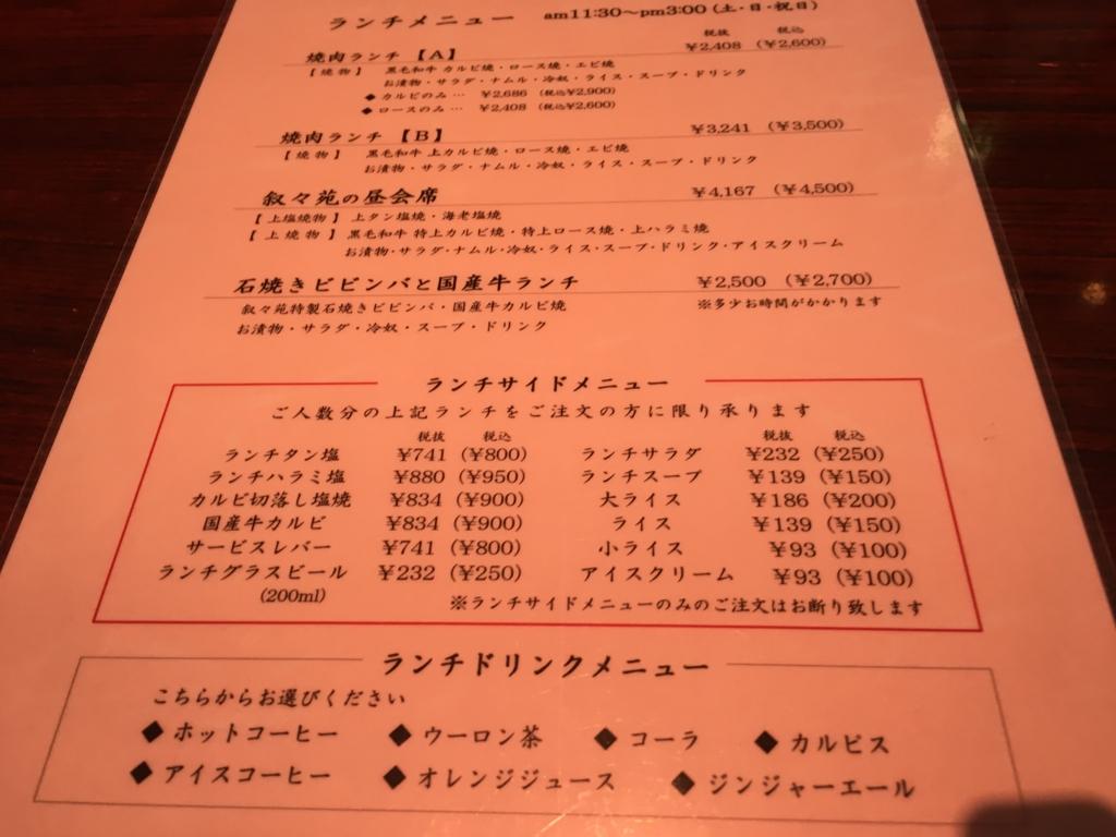 f:id:hikarujinzai:20170507085631j:plain