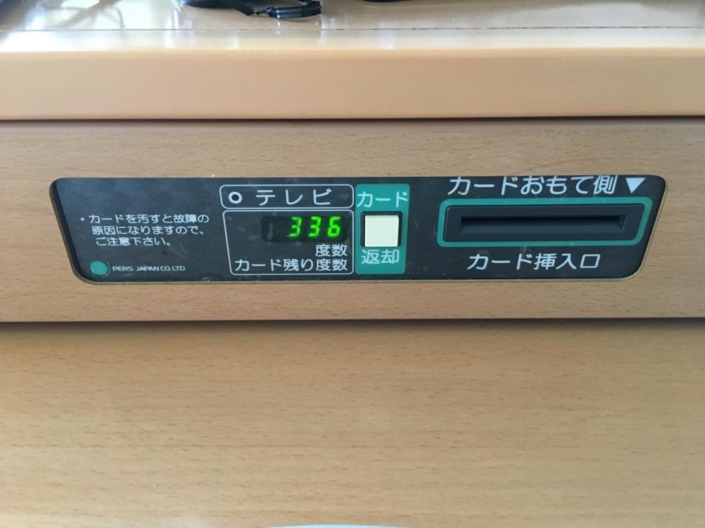 f:id:hikarujinzai:20170809055143j:plain
