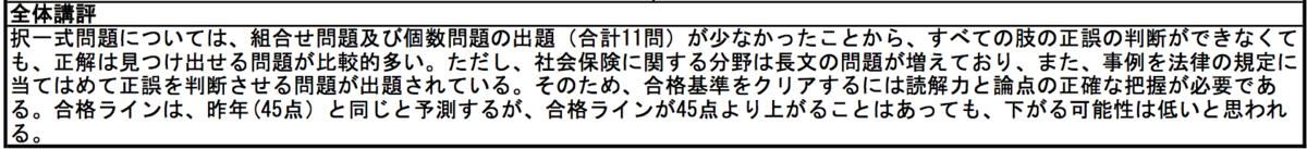 f:id:hikarujinzai:20190903194057p:plain