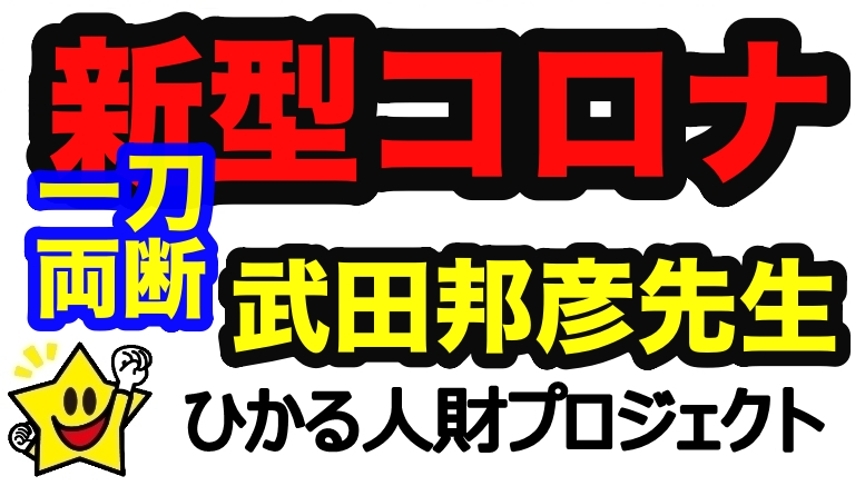 f:id:hikarujinzai:20200418045834j:plain