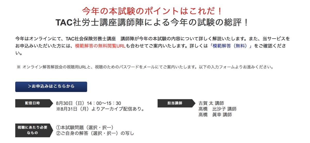 f:id:hikarujinzai:20200825061204p:plain